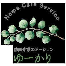 訪問介護ステーション ゆーかり | 沖縄中部 | 株式会社 ワンユニティ